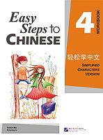 Easy Steps to Chinese. Том 4. Рабочая тетрадь (английское издание)
