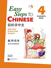 Easy Steps to Chinese. Том 4. Пособие для преподавателей (английское издание)