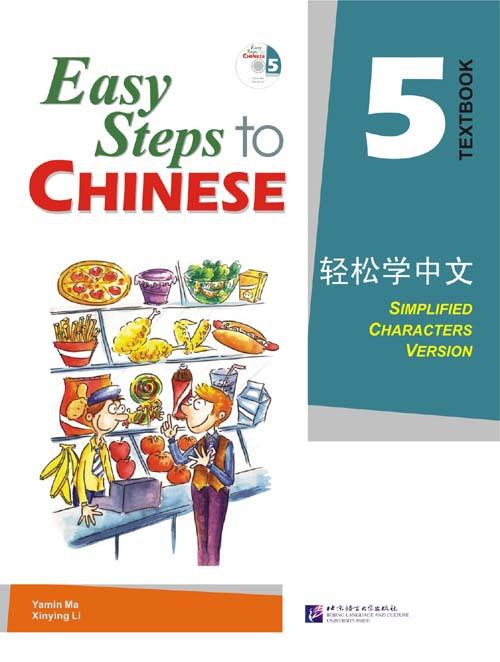 Easy Steps to Chinese. Том 5. Учебник (английское издание)