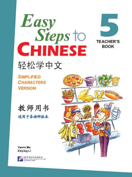 Easy Steps to Chinese. Том 5. Пособие для преподавателей (английское издание)