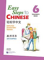 Easy Steps to Chinese. Том 6. Пособие для преподавателей (английское издание)