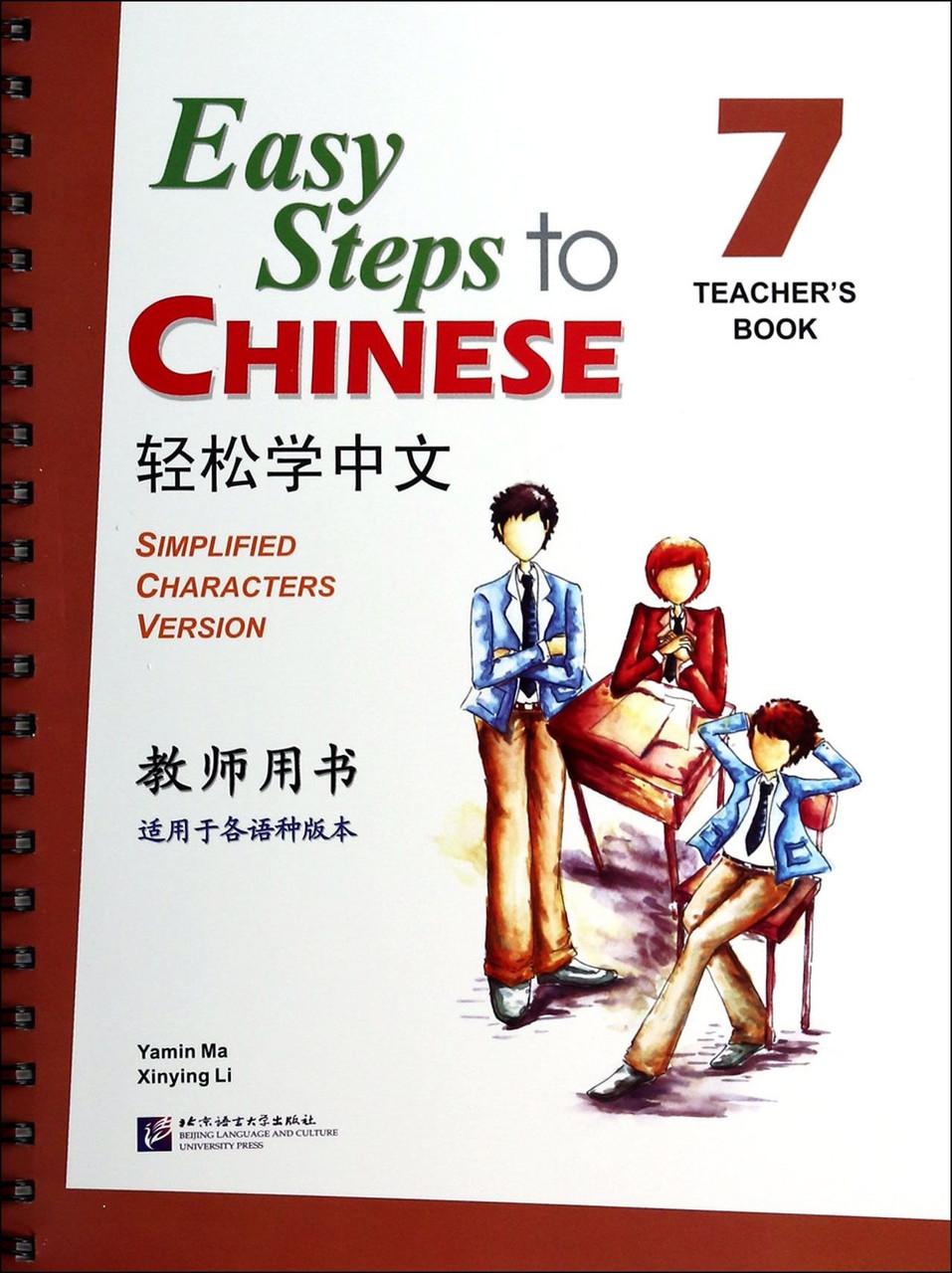 Easy Steps to Chinese. Том 7. Пособие для преподавателей (английское издание)