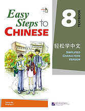 Easy Steps to Chinese. Том 8. Учебник (английское издание)