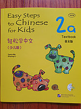 Easy Steps to Chinese for Kids. Учебник 2a (на английском языке)