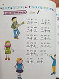 Easy Steps to Chinese for Kids. Учебник 2a (на английском языке), фото 10