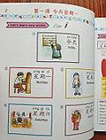 Easy Steps to Chinese for Kids. Учебник 2b (на английском языке), фото 9