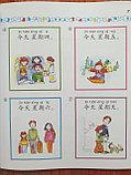 Easy Steps to Chinese for Kids. Учебник 2b (на английском языке), фото 10