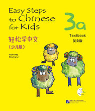 Easy Steps to Chinese for Kids. Учебник 3a (на английском языке)