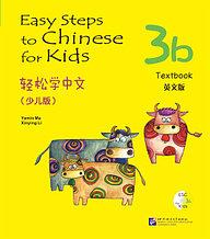 Easy Steps to Chinese for Kids. Учебник 3b (на английском языке)