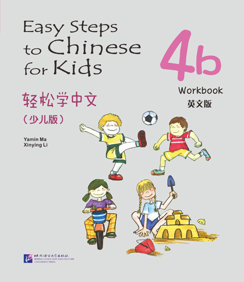Easy Steps to Chinese for Kids. Рабочая тетрадь 4b (на английском языке)