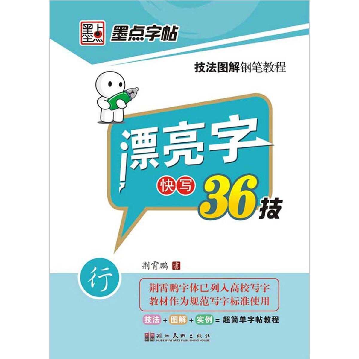 Пособие по китайской скорописи: 36 приемов красивого письма