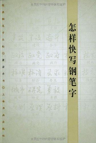 Как быстро писать китайские иероглифы от руки