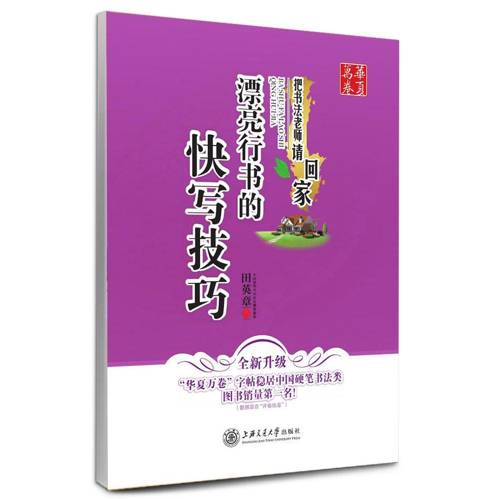 Самоучитель по китайской каллиграфии: техника красивой скорописи