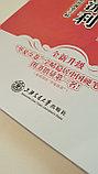 Самоучитель по китайской каллиграфии: пишем легко и изящно стилем синшу, фото 2
