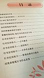 Самоучитель по китайской каллиграфии: пишем легко и изящно стилем синшу, фото 4