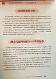 Самоучитель по китайской каллиграфии: пишем легко и изящно стилем синшу, фото 6