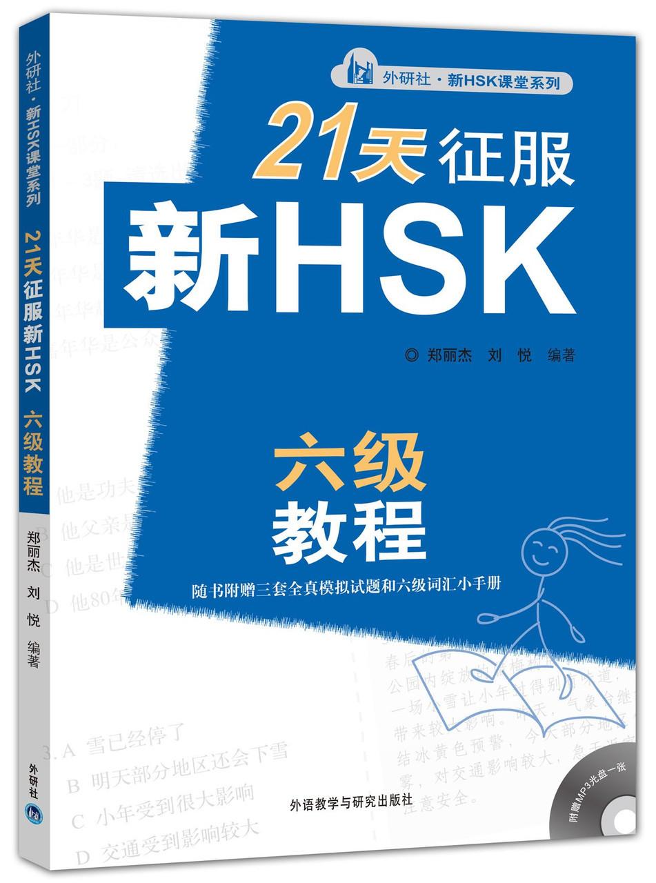 Подготовка к HSK за 21 день. 6 уровень HSK
