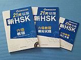 Подготовка к HSK за 21 день. 6 уровень HSK, фото 2