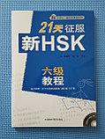Подготовка к HSK за 21 день. 6 уровень HSK, фото 3