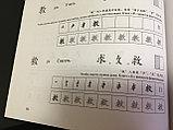 Быстрое овладение ключами китайской иероглифики, фото 3