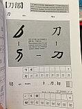 Быстрое овладение ключами китайской иероглифики, фото 6