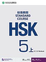 HSK Standard Course 5 уровень Упражнения Часть 1