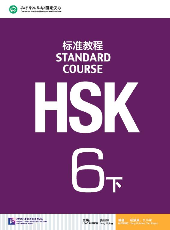HSK Standard Course 6 уровень Учебник Часть 2