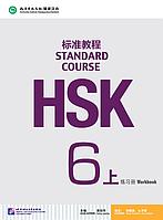 HSK Standard Course 6 уровень Упражнения Часть 1