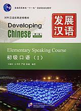 Developing Chinese. Разговорная речь. Начальный уровень. Часть 1