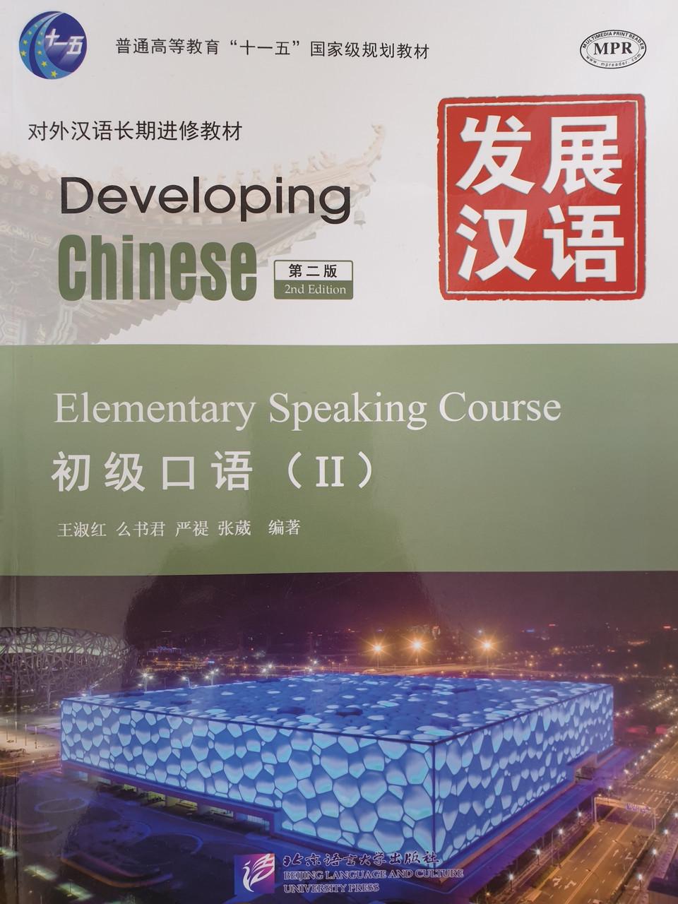 Developing Chinese. Разговорная речь. Начальный уровень. Часть 2