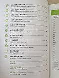 Developing Chinese. Разговорная речь. Начальный уровень. Часть 2, фото 4