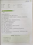 Developing Chinese. Разговорная речь. Начальный уровень. Часть 2, фото 10