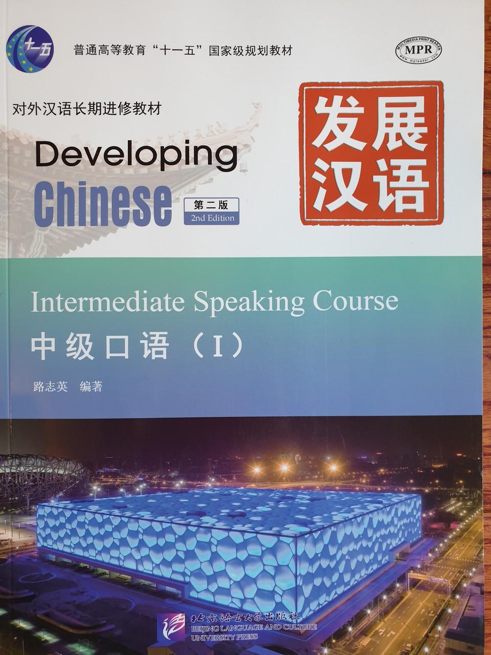 Developing Chinese. Разговорная речь. Средний уровень. Часть 1
