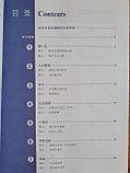 Developing Chinese. Разговорная речь. Средний уровень. Часть 1, фото 3