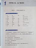 Developing Chinese. Разговорная речь. Средний уровень. Часть 2, фото 8