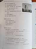 Developing Chinese. Разговорная речь. Средний уровень. Часть 2, фото 9