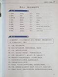 Developing Chinese. Разговорная речь. Средний уровень. Часть 2, фото 10