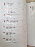 Developing Chinese. Разговорная речь. Высший уровень уровень. Часть 1, фото 4