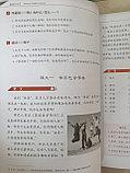 Developing Chinese. Разговорная речь. Высший уровень уровень. Часть 1, фото 10