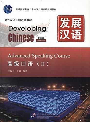 Developing Chinese. Разговорная речь. Высший уровень уровень. Часть 2