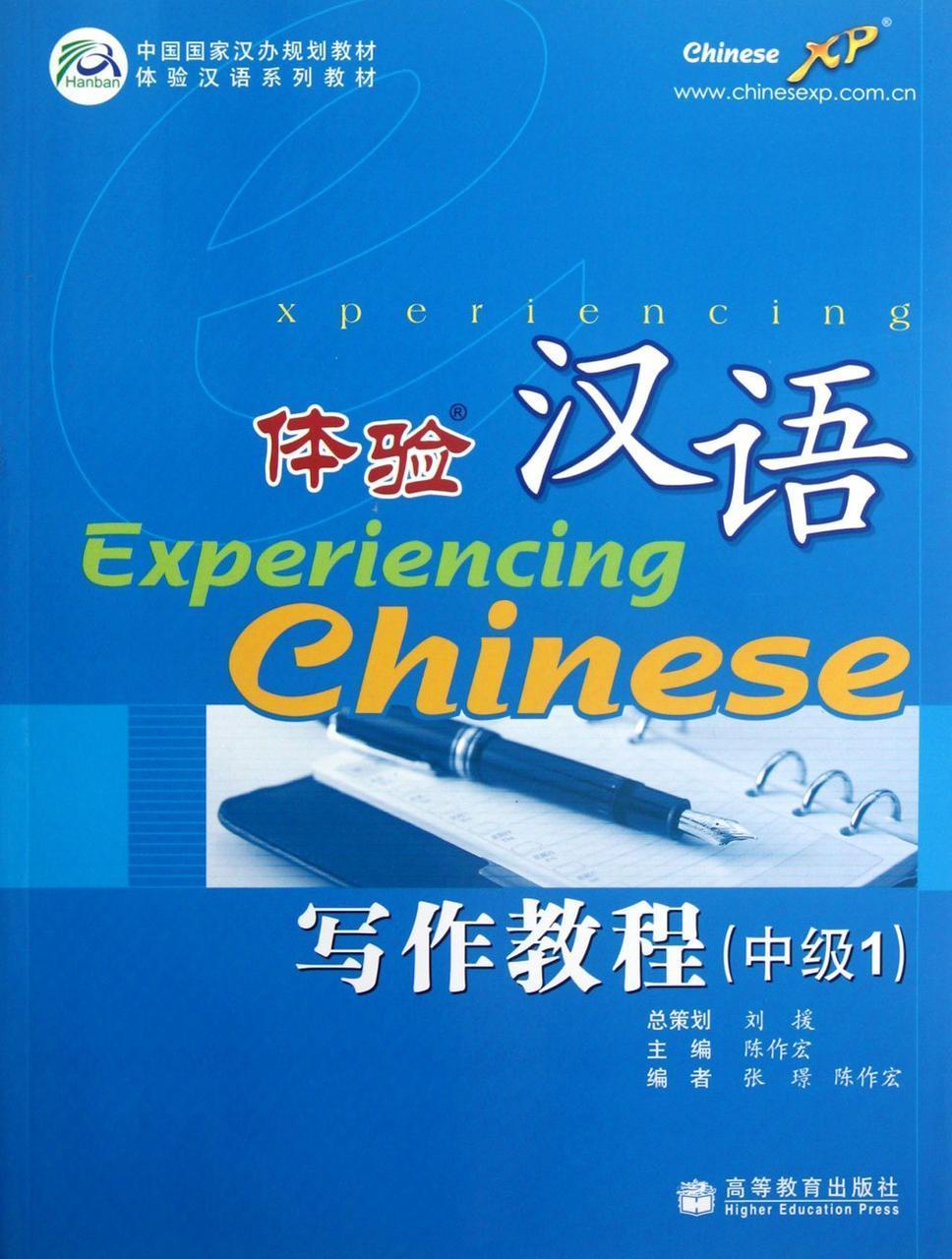 Познать китайский: курс письменного языка. Средний уровень. Часть 1