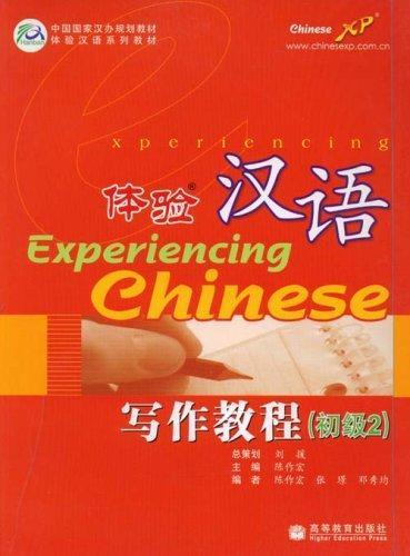 Познать китайский: курс письменного языка. Начальный уровень. Часть 2