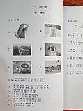 Тренировочные тесты для HSK 2, фото 7