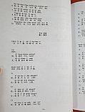 Тренировочные тесты для HSK 2, фото 10