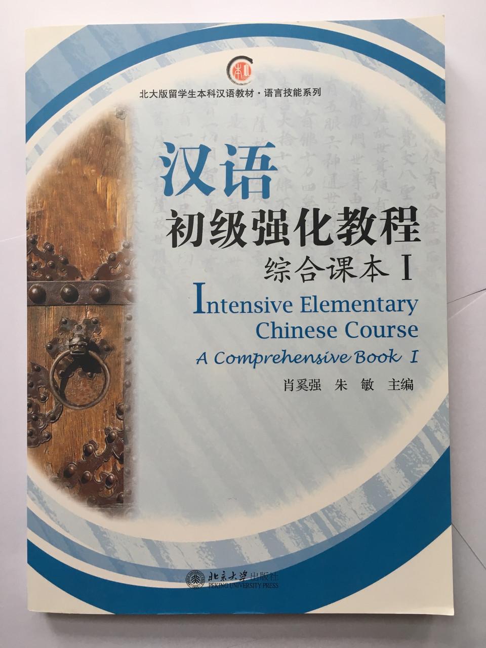 Intensive Elementary Chinese Course. Общий курс. Часть 1