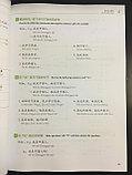 Developing Chinese. Общий курс. Начальный уровень. Часть 1, фото 3
