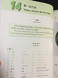 Developing Chinese. Общий курс. Начальный уровень. Часть 1, фото 10