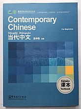 Contemporary Chinese. Современный китайский язык для начинающих. Учебник