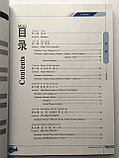 Contemporary Chinese. Современный китайский язык для начинающих. Учебник, фото 2