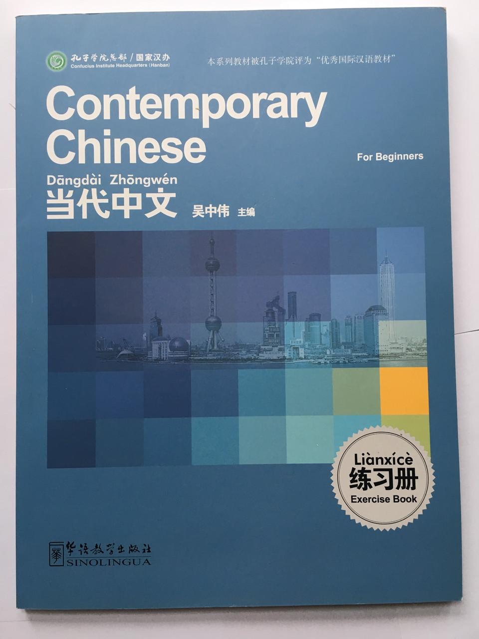 Contemporary Chinese. Соврменный китайский язык для начинающих. Сборник упражнений